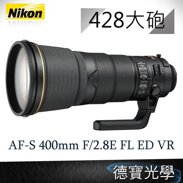 NIKON 400mm F2.8 E FL ED VR 總代理國祥公司貨 大砲的專家 獨享配件無敵價 德寶光學