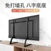液晶電視機底座增高升降顯示器桌面支架通用小米創維海信長虹55寸 小時光生活館