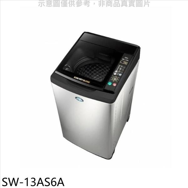 台灣三洋SANLUX【SW-13AS6A】13公斤防鏽殼洗衣機不鏽鋼 優質家電