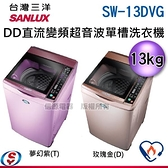 【新莊信源】13公斤【SANLUX台灣三洋DD變頻超音波單槽洗衣機】SW-13DVG