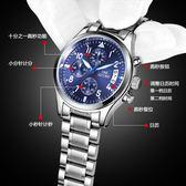 男士手錶 2018新款手錶男士全自動機械錶防水夜光潮流 WD1029『衣好月圓』 TW