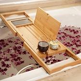 浴缸架 北歐風可調節伸縮防滑浴缸架浴盆浴缸支架竹木托盤泡澡置物架 宜品