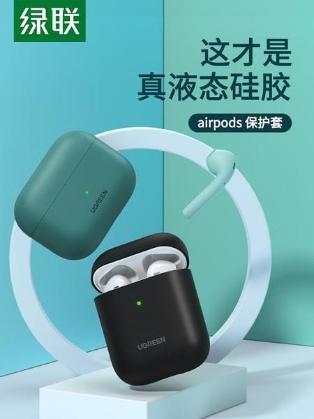 綠聯airpodspro保護套適用蘋果耳機airpods1/2/3通用硅膠盒一二三代潮軟創意簡約 卡洛琳