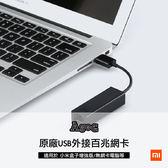 全新原廠小米USB外接百兆網卡 小米盒子 筆電網卡 MacBook  乙太網路轉換器 RJ-45接頭網路線
