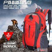 戶外登山包40L大容量輕便旅行折疊背包男士旅游雙肩包防水女書包 全館滿千折百