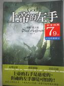 【書寶二手書T7/翻譯小說_LJM】上帝的左手_保羅.霍夫曼