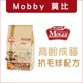 Mobby莫比〔高齡成貓抗毛球配方,1.5kg〕