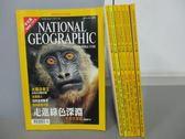 【書寶二手書T7/雜誌期刊_RIS】國家地理雜誌_2001/4~12月間_共8本合售_走進綠色深淵等