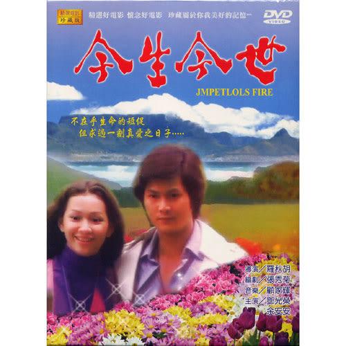 今生今世DVD 鄧光榮/余安安