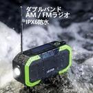 580F出口日本防災應急裝備 多功能太陽能手搖充電收音機 SOS警報 樂活生活館
