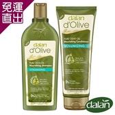 土耳其dalan 頂級橄欖油米麥蛋白豐盈洗護沙龍級魔髮組 (纖細/扁平)【免運直出】