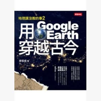 地理課沒教的事2:用Google Earth穿越古今【城邦讀書花園】