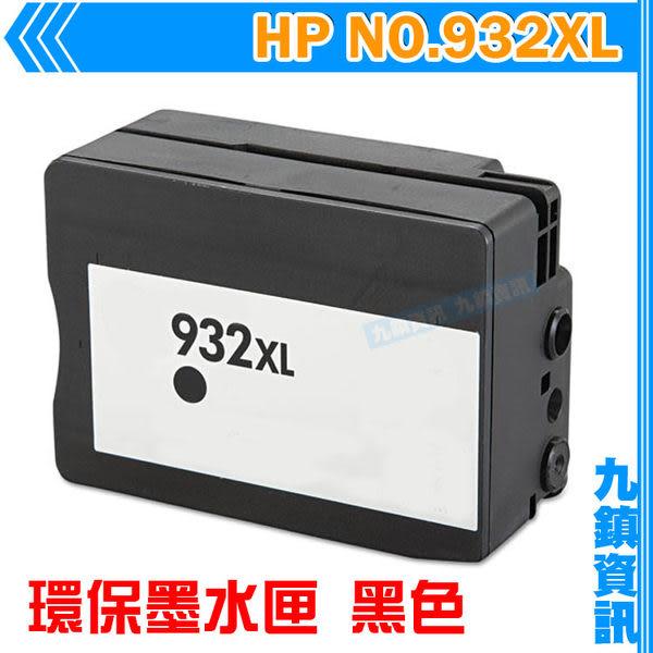 九鎮資訊 HP 932XL 黑色 環保墨水匣 6100/6600/6700/7110