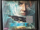 挖寶二手片-V05-048-正版VCD-電影【深海巡弋】-洛依席德(直購價)