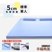 幸福角落 大和抗菌防蹣表布5cm厚乳膠床墊舒潔超值組-單人3尺海洋藍
