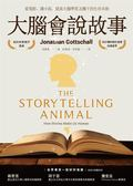 大腦會說故事:看電影、讀小說,就是大腦學習危機下的生存本能(二版)