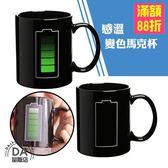 變色馬克杯 變色杯子 感溫杯 馬克杯 電池電量造型 咖啡杯 變色杯 水杯 茶杯 陶瓷杯(79-0498)