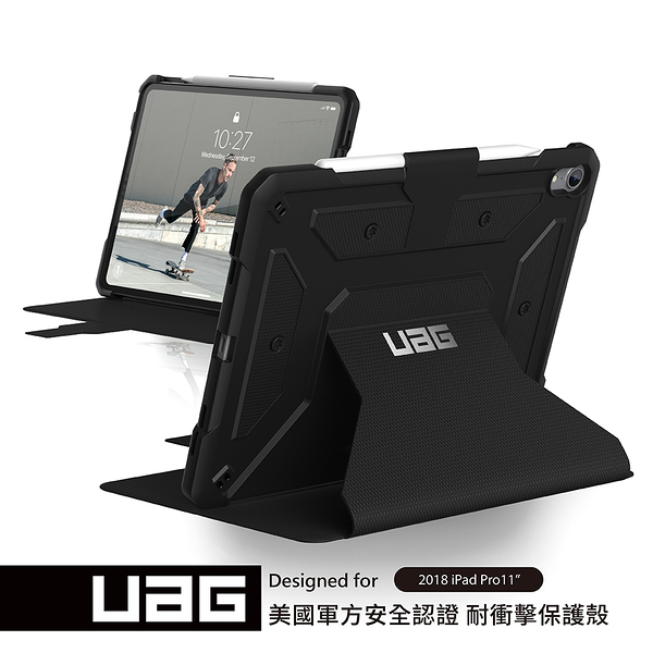 UAG iPad Pro 11吋耐衝擊保護殼-黑
