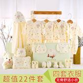 棉質嬰兒衣服新生兒禮盒套裝0-3個月6春春夏季剛出生初生寶寶用品 全館88折