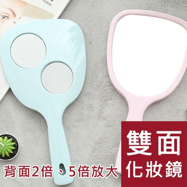 【2入】韓版創意手柄化妝鏡/可愛雙面鏡/放大化妝鏡/背面放大鏡/便攜式化妝鏡