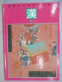 【書寶二手書T7/少年童書_PMR】漢族_給孩子們的傳說系列15