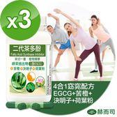 【赫而司】FASLIM-EGCG二代茶多酚4合1膠囊(90顆x3罐/組)