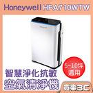 美國 Honeywell HPA-710WTW 智慧淨化抗敏 空氣清淨機 24期0利率