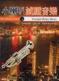 【停看聽音響唱片】【CD】小喇叭減壓音樂8CD