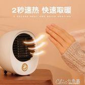 取暖器 迷你暖風機小太陽取暖器小型空調電熱風機學生宿舍小功率家用桌面 Chic七色堇