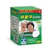 保麗淨 假牙清潔錠 108片【德芳保健藥妝】