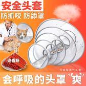 狗狗貓項圈脖套貓防舔圈貓咪寵物狗頭罩頭套防咬圈用品