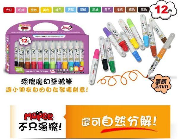 康馨-【LOG樂格】 MOPEE 魔筆小良 12色濕擦魔幻塗鴉彩色筆~植物精華。光敏水解技術