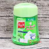 日本清潔MUSE泡泡洗手機補充液(綠茶)250ml【0216零食團購】4906156800487
