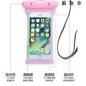 手機防水袋潛水套觸屏保護手機套防水包