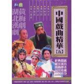 【豪客】中國戲曲精華(5)(12 DVD)