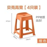 換鞋凳 茶花貝殼家用成人塑料凳子防滑板凳簡約客廳加厚方凳餐桌高凳4個【快速出貨八折搶購】
