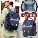 書包 媽咪包後背包輕便大容量手提包多功能母嬰媽媽包書包背包女後背包 奇妙商鋪