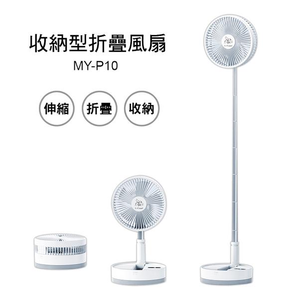 i-Cool USB充電式多功能遙控折疊風扇 MY-P10
