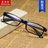 防輻射眼鏡 抗藍光手護眼女男士平面平光鏡無度數