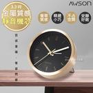 【日本AWSON歐森】高貴金屬感小鬧鐘/時鐘(AWK-6009)靜音掃描