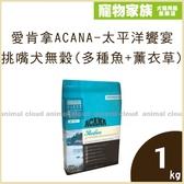 寵物家族-ACANA愛肯拿-太平洋饗宴 挑嘴犬無穀配方(多種魚+薰衣草)1kg