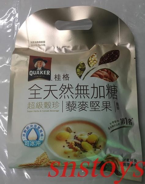 sns 古早味 桂格 全天然無加糖 超級穀珍-藜麥堅果 10包x25公克 即溶 可冰沖