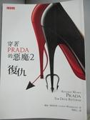 【書寶二手書T1/翻譯小說_KBY】穿著Prada的惡魔2-復仇_蘿倫.薇絲柏格