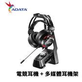 【兩周限時促銷】ADATA 威剛 XPG EMIX H30 電競耳機 + SOLOX F30 多媒體耳機架