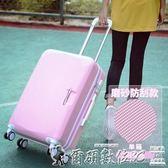 拉桿箱行李箱女拉桿箱子母24寸韓版小清新大學生密碼旅行箱26皮箱22男20igo爾碩數位3c