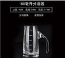 加厚無鉛玻璃帶刻度白酒分酒器創意量酒酒具...