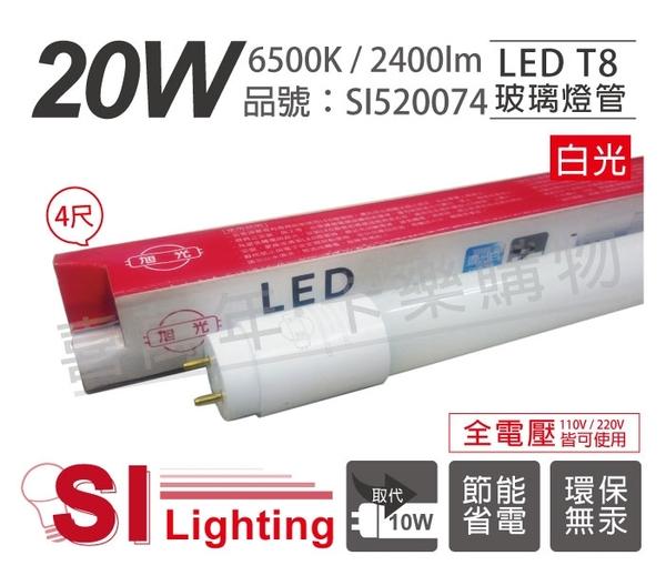 旭光 LED T8 20W 6500K 白光 4尺 全電壓 日光燈管_SI520074