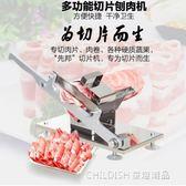 切片機多功能削肉刀切片家用刨牛羊肉捲切肉片機剝小型不銹鋼片器 童趣潮品