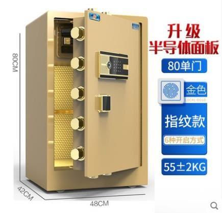 保險櫃 虎牌保險櫃家用80cm高辦公大型指紋密碼防盜全鋼保管箱入墻小型保險箱 免運 CY