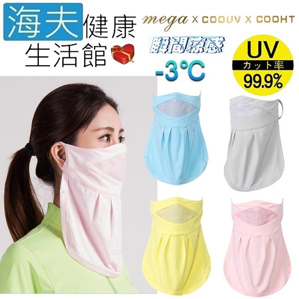 【海夫健康生活館】MEGA COOUV 冰感 防曬 透氣 口罩 4色任選(UV-502)